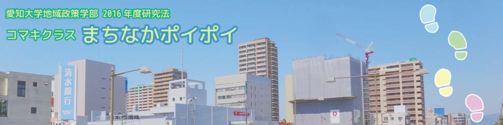 machinaka-poipoi