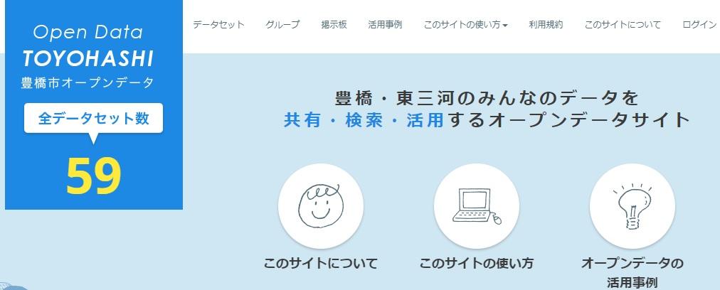 OpenDataTOYOHASHI