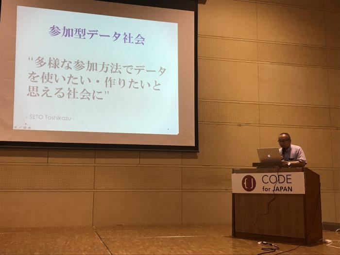 Code_for_Japan_Summit_2017_小俣さん