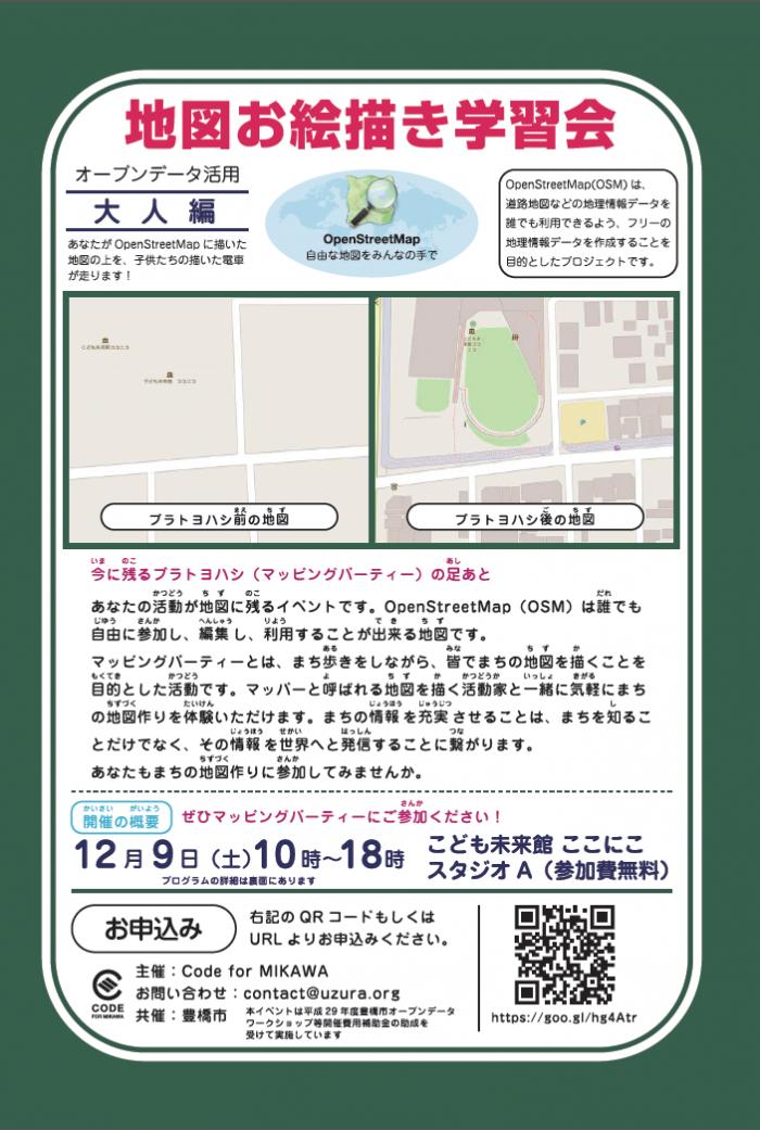電車お絵描き学習会-大人編-チラシ
