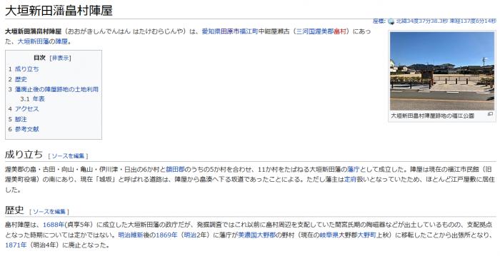 ブラアツミ-Wikipedia-大垣新田藩畠村陣屋