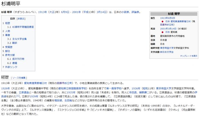 ブラアツミ-Wikipedia-杉浦明平