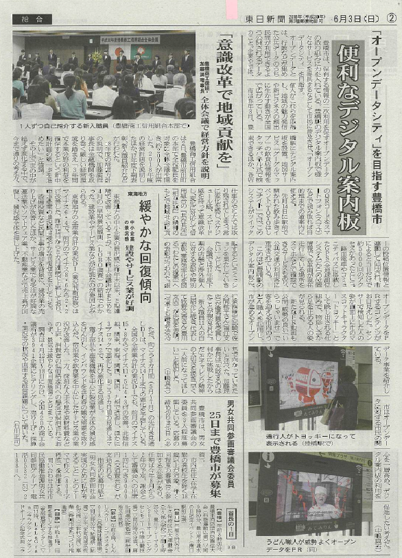 tonichi-news-20180603