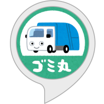 ゴミ丸-ロゴ_20180920