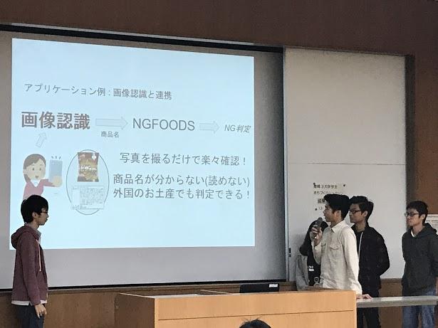 豊橋3大学まちづくりハッカソン_チーム「食禁」_発表_20181028