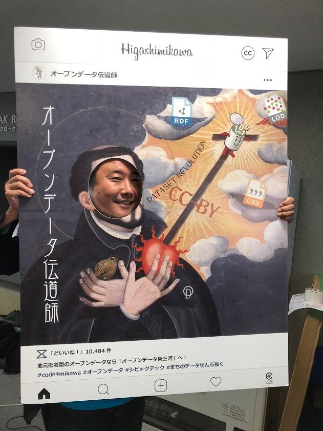 cfjs2018-オープンデータ伝道師_牛島さん