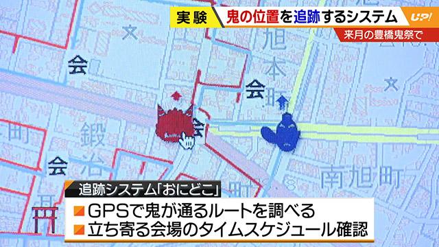おにどこ2019-名古屋テレビ1
