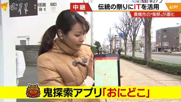 おにどこ2019-名古屋テレビ2