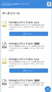 スクリーンショット 2019-06-10 18.47.12