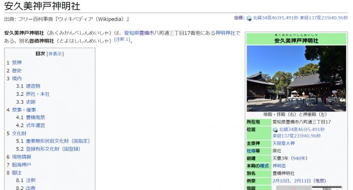 wikipedia安久美神戸神明社
