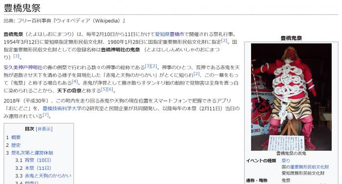 wikipedia豊橋鬼祭