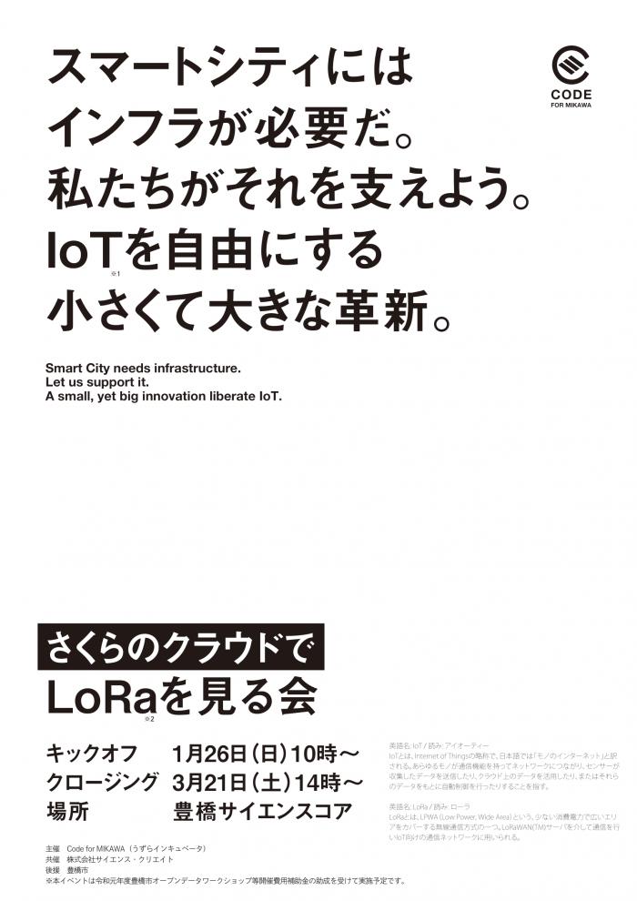 LoRaを見る会_チラシ_20200120