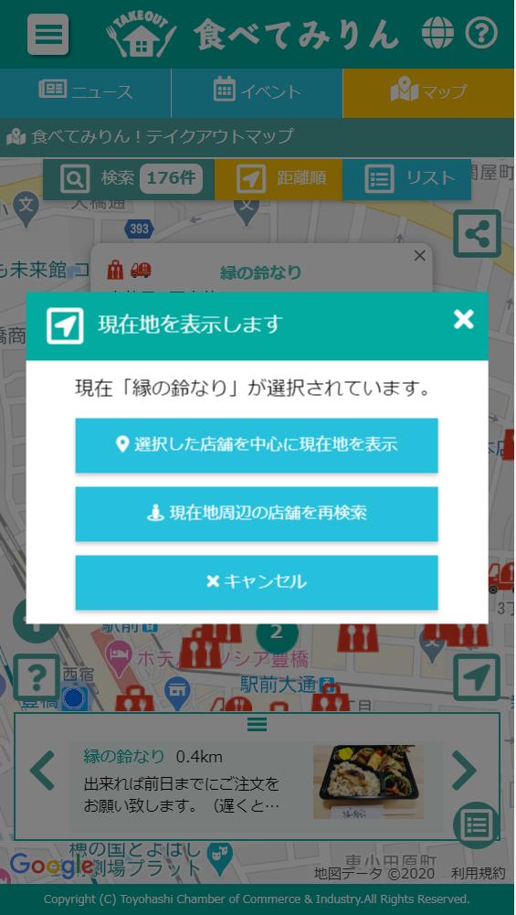 マップ現在地から検索